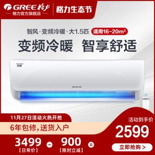 Gree/格力 KFR-35GW 大1.5匹变频冷暖智能挂机节能壁挂式空调官方