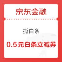 京东金融 撕白条 0.5元白条立减券