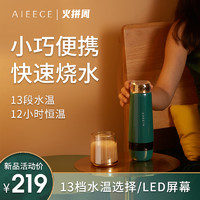 AIEECE 艾晞 A1 智能电加热水杯 雀绿