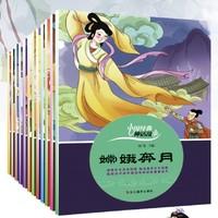 《中国神话故事绘本》全12册 注音版