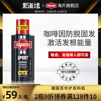 Alpecin 阿佩辛 咖啡因C1洗发水 250ml