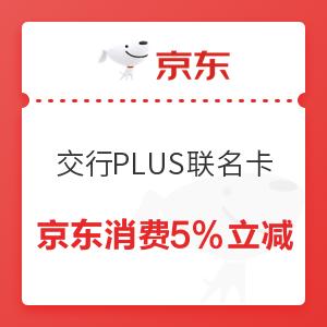 交通银行 x  京东  PLUS联名卡