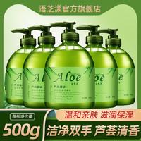 语芝漾芦荟滋润洗手液500g/瓶抑菌滋润保湿清洁护肤泡沫丰富