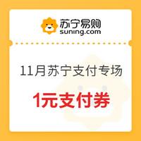 苏宁易购 11月苏宁支付专场 1元支付券