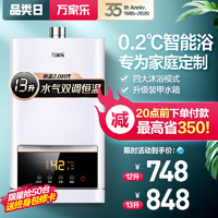 万家乐R1/T38燃气热水器家用天然气12升13升16升变频强排式旗舰店(亮白色、天然气)