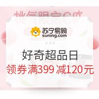30日0点、促销活动:苏宁易购 好奇纸尿裤 超级品牌日