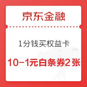 京东金融  1分钱买权益卡 10-1元白条券2张