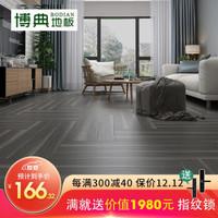 博典 实木地板 番龙眼人字拼实木木地板 工程定制 来样定制 BD337
