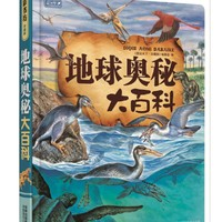 《地球奥秘大百科 》(11-14岁)