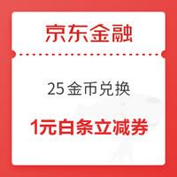 移动专享:京东金融 25金币兑换1元白条立减券 在线支付打白条可用(除京东商城外)