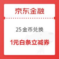 京东金融 25金币兑换1元白条立减券 在线支付打白条可用(除京东商城外)