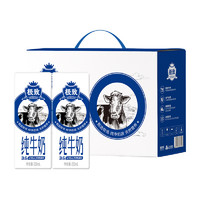88VIP:三元 极致全脂纯牛奶 250ml*12盒+方白纯牛奶 250ml*24盒 +凑单品
