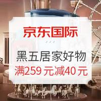 超值黑五、促销活动:京东国际 黑五全球居家好物生活