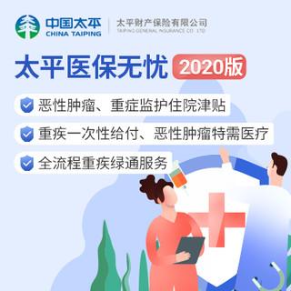 太平医保无忧2020版
