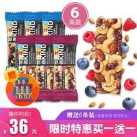 BE-KIND 树莓蓝莓混合口味能量棒 20g*6条