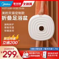 美的可折叠泡脚桶便携式足浴盆自动加热恒温按摩洗脚神器小型家用