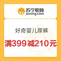 苏宁易购  好奇婴儿尿裤 满399减210元券