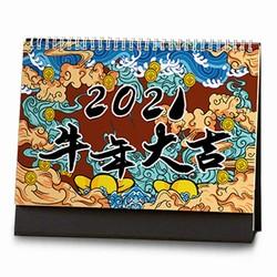 2021年台历 牛年大吉