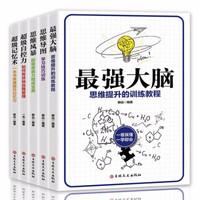 《思維導圖+超級記憶術+最強大腦+思維風暴+超級自控力》全5冊