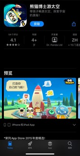 App Store 限免游戏iOS 熊猫博士游太空
