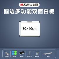 M&G 晨光 圆边双面白板 30*40cm 送2支笔+板擦+4个磁扣