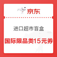 京东 进口超市 开盲盒赢神券 京东国际限品类59-15元优惠券