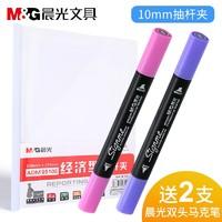 28日0点:M&G 晨光 1个抽杆夹+2支记号笔/马克笔