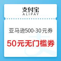 移动端:支付宝 1元购买亚马逊海外购500-30元券