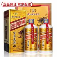 茅台 巴拿马金奖酱香型53度白酒 2瓶