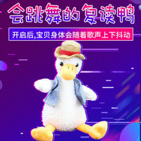 CHANSUNRUN 虔生缘 复读鸭 会200首歌+摇头+复读