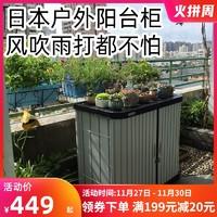 爱丽思阳台花园艺防雨工具收纳柜室外储物柜户外储藏箱车库工具柜(1个、双层155cm高)