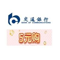 移动专享:交通银行 5元购指定商品
