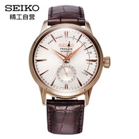 SEIKO 精工 鸡尾酒系列 SSA346J1 男士机械腕表