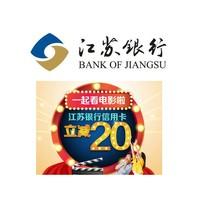 江苏银行 X 美团/大众点评 观影优惠