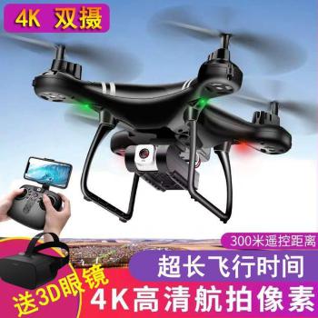 京东PLUS会员:SIBAOLU 斯宝路 航拍高清遥控无人机 送VR定高版航拍