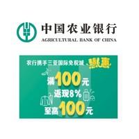 农业银行 X  三亚国际免税城 商圈返现活动