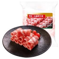 元盛 肥牛牛肉卷 600g