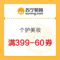 苏宁易购/国际 个护美妆 值友专属满399-60券