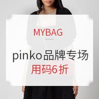 海淘活动:MYBAG 精选 pinko专场促销