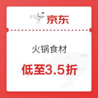 京东自营部分火锅食材等低至3.5折(附示范动作)