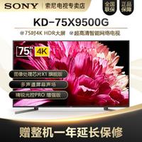 索尼(SONY)KD-75X9500G 75英寸 4K HDR大屏超高清智能网络电视 人工智能语音