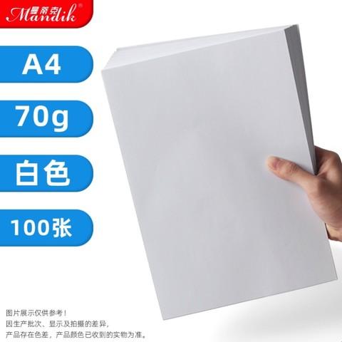 Mandik 曼蒂克 A4白色复印纸 70g 100张