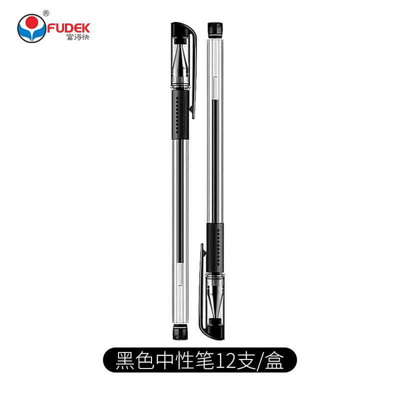 Fudek 富得快 中性笔0.5mm 黑色12支+6支笔芯