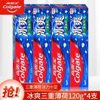 Colgate 高露洁 冰爽三重薄荷牙膏 120g*4+赠牙线12支
