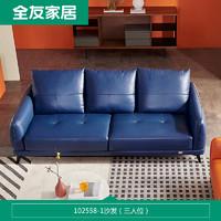QuanU 全友 102558 现代时尚真皮沙发 三人位