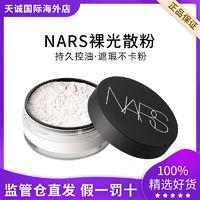 正品NARS纳斯裸光透明色散粉蜜粉遮瑕不卡粉