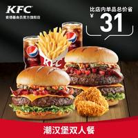 KFC 肯德基 潮汉堡双人餐兑换券