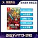 塞尔达无双2 灾厄启示录 NS 旷野之息前传 任天堂Switch游戏 中文 270.3元