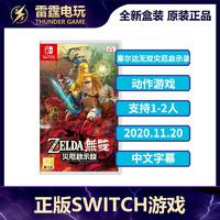 塞尔达无双2 灾厄启示录 NS 旷野之息前传 任天堂Switch游戏 中文