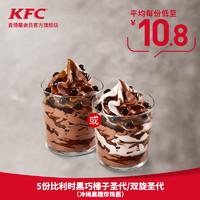 KFC 肯德基 5份比利时榛子黑巧克力圣代 双旋圣代兑换券